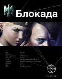 Кирилл Бенедиктов - Блокада. Охота на монстра
