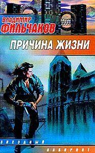 Владимир Фильчаков -Причина жизни