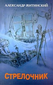 Александр Житинский -Седьмое измерение (Фантастические миниатюры – сборник)