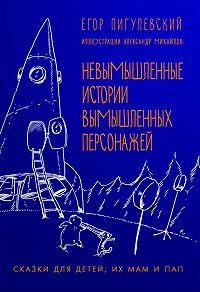 Егор Пигулевский - Невымышленные истории вымышленных персонажей