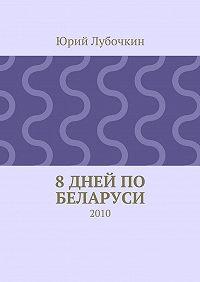 Юрий Лубочкин -8дней по Беларуси. 2010