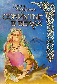 Ирина Лазарева -Сокрытые в веках