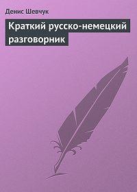 Денис Шевчук -Краткий русско-немецкий разговорник