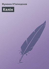 Жұмекен Нəжімеденов -Келін