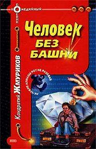 Кондратий Жмуриков -Человек без башни