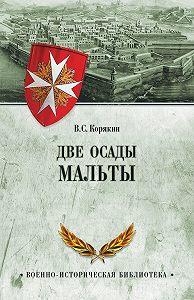 Владислав Корякин -Две осады Мальты