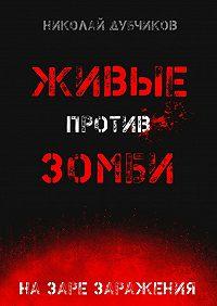 Николай Дубчиков - Живые против зомби. На заре заражения