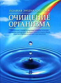 Таисья Федосеева -Полная энциклопедия. Очищение организма