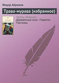 Федор Абрамов -Трава-мурава (избранное)
