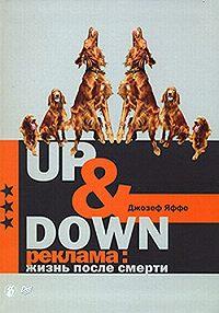 Джозеф Яффе -Up @ Down. Реклама: жизнь после смерти
