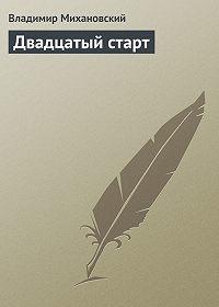 Владимир Михановский - Двадцатый старт