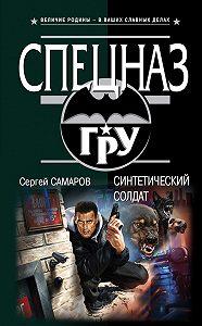 Сергей Самаров -Синтетический солдат