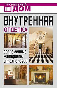 Дарья Нестерова -Внутренняя отделка. Современные материалы и технологии