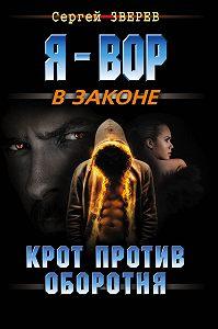 Сергей Зверев - Крот против оборотня