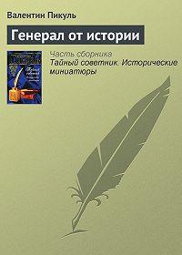 Валентин Пикуль -Генерал от истории