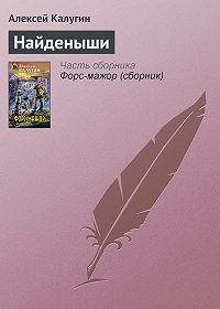 Алексей Калугин -Найденыши