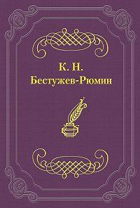Константин Николаевич Бестужев-Рюмин -Причины различных взглядов на Петра Великого в русской науке и русском обществе