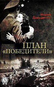 Мария Давыденко - План «Победители»