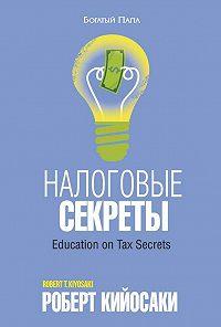 Роберт Тору Кийосаки -Налоговые секреты