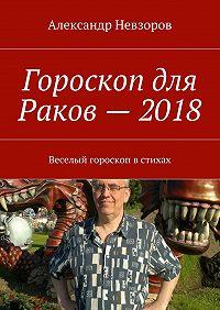 Александр Невзоров -Гороскоп для Раков– 2018. Веселый гороскоп встихах