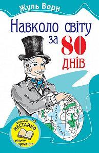 Жуль Верн -Навколо світу за вісімдесят днів
