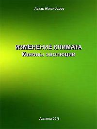 Аскар Искендеров - Изменение климата. Каноны эволюции