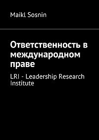 Maikl Sosnin -Ответственность в международном праве. LRI – Leadership Research Institute