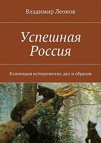 Владимир Леонов - Успешная Россия