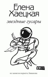 Елена Хаецкая -Звездные гусары