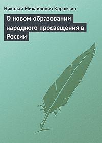 Николай Михайлович Карамзин -О новом образовании народного просвещения в России