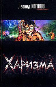 Леонид Каганов -Харизма