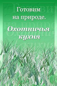 Илья Мельников -Охотничья кухня