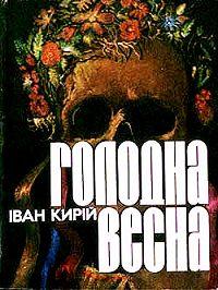 Іван Кирій -Голодна весна