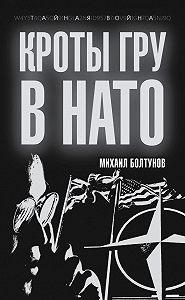 Михаил Болтунов -Кроты ГРУ в НАТО