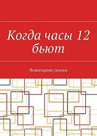 Дмитрий Новоселов -Когда часы 12 бьют. Новогодние сказки