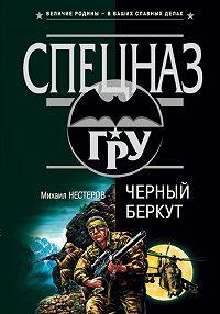 Михаил Нестеров -Черный беркут