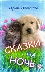 Ирина Цветкова -Сказки на ночь
