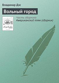 Владимир Дэс -Вольный город