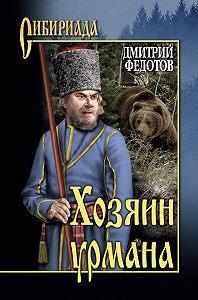 Дмитрий Федотов -Хозяин урмана (сборник)
