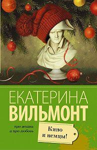 Екатерина Вильмонт -Кино и немцы!