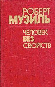 Роберт Музиль -Человек без свойств (Книга 1)