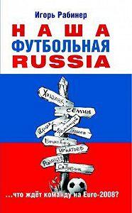 Игорь Рабинер -Наша футбольная Russia