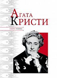Николай Надеждин - Агата Кристи