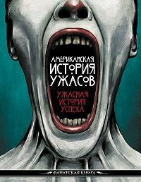 Богдан Зырянов -Американская история ужасов. Ужасная история успеха