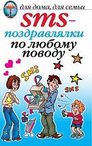 О. Волков -SMS-поздравлялки по любому поводу
