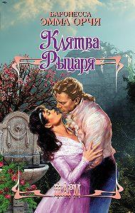 Баронесса Эмма Орчи -Клятва Рыцаря (сборник)