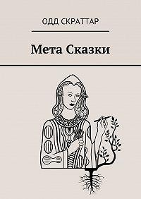 Одд Скраттар - Мета Сказки