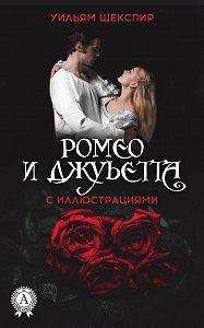 Уильям Шекспир -Ромео и Джульетта (с иллюстрациями)