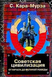 Сергей Кара-Мурза -Советская цивилизация т.1