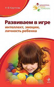 Наталья Федоровна Круглова -Развиваем в игре интеллект, эмоции, личность ребенка